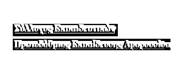 Σύλλογος Εκπαιδευτικών ΠΕ Αμαρουσίου
